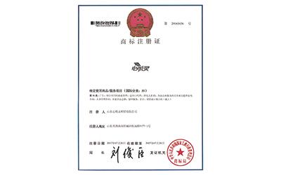 心悦灵商标注册证:第35类