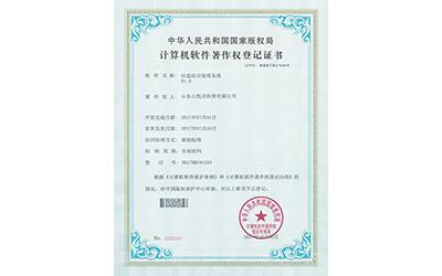 软件著作证书:沙盘综合管理系统