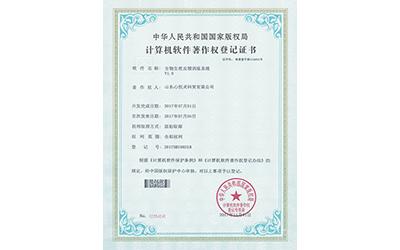 软件著作证书:生物生理反馈系统