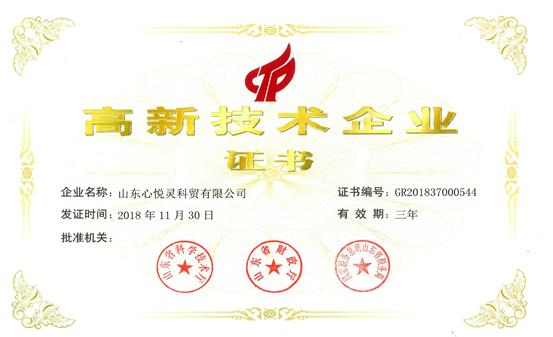 喜讯!心悦灵荣获国家级高新技术企业资格!