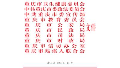 关于印发重庆市社会心理服务体系建设试点工作方案的通知