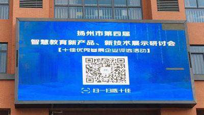 【心悦灵在现场】扬州市第四届智慧教育新产品、新技术展示研讨会
