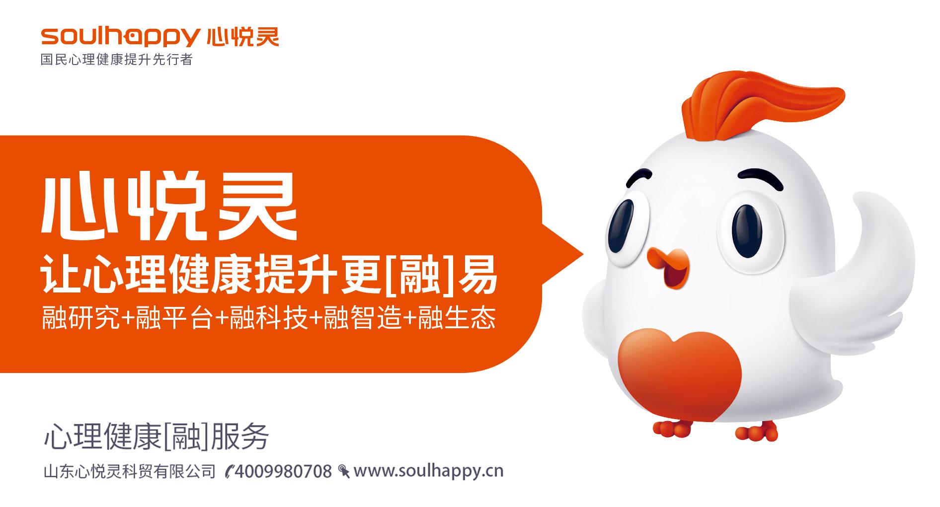 关于印发健康中国行动——儿童青少年心理健康行动方案(2019—2022年)的通知
