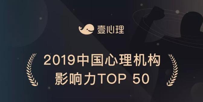 """心悦灵""""2019 中国心理行业影响力排行榜""""荣获中国心理机构影响力TOP 50奖"""