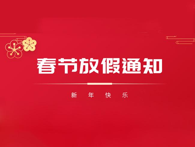 心悦灵2020年春节放假通知